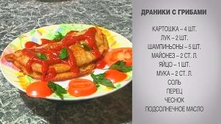Драники / Драники с грибами / Драники из картошки / Деруны / Деруны рецепт / Деруны с грибами