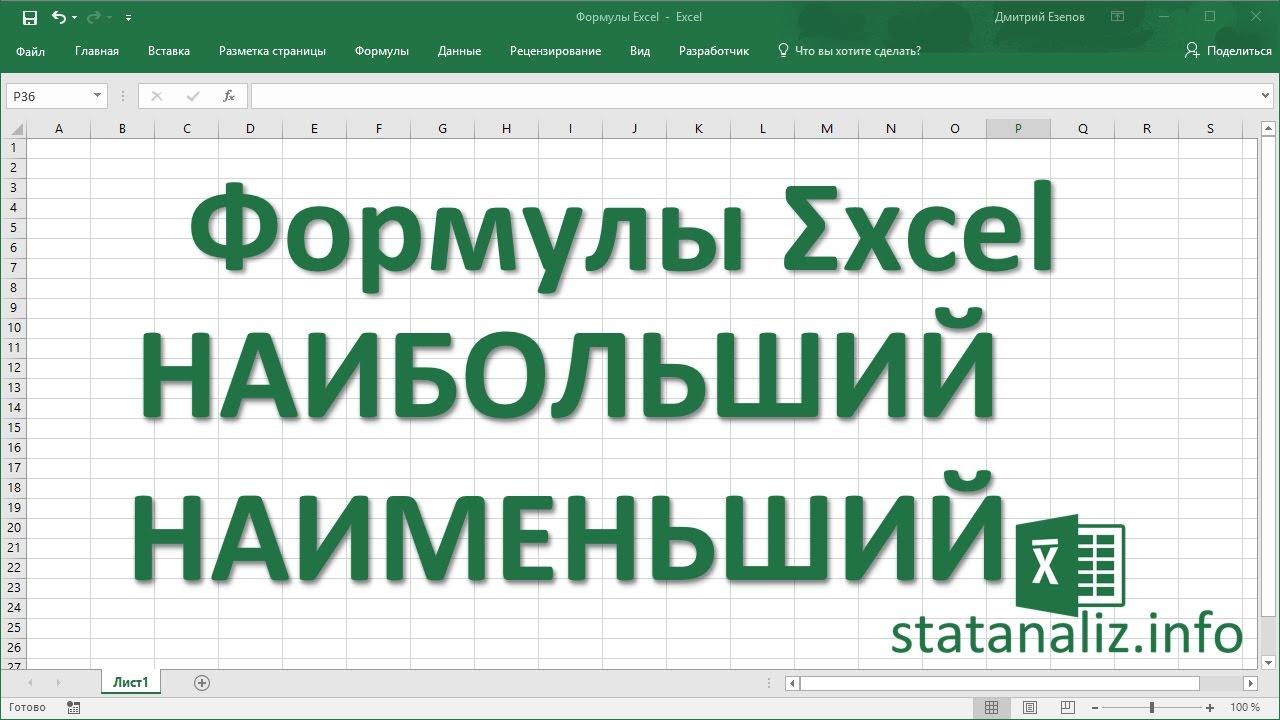 8  Функции Excel НАИБОЛЬШИЙ и НАИМЕНЬШИЙ
