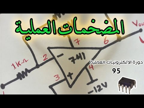 دورة الالكترونيات العملية :: 95- المضخمات العملية (Operational Amplifiers)