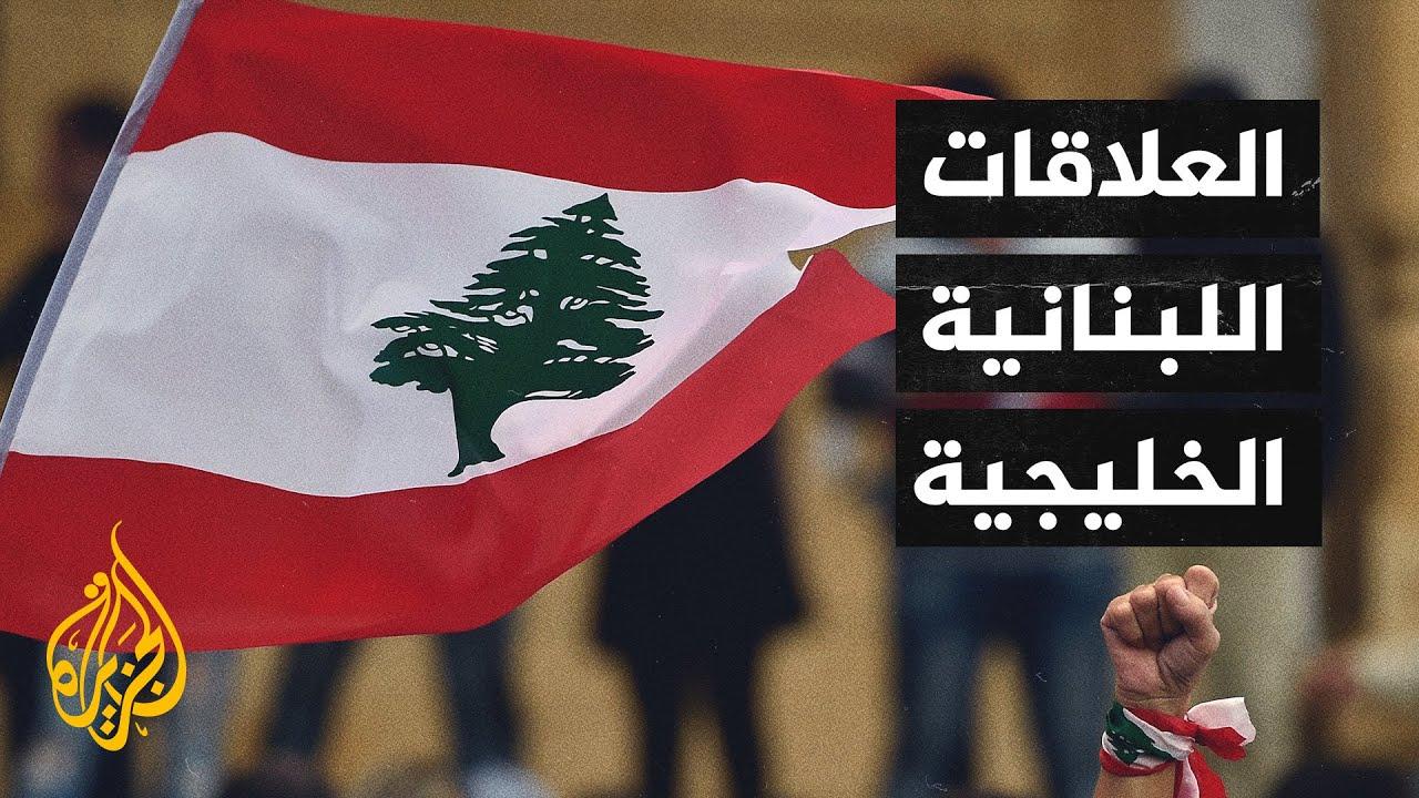 الرئيس اللبناني: تصريحات قرداحي لا تعكس وجهة نظر الدولة  - نشر قبل 41 دقيقة