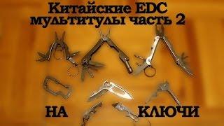 Обзор китайских EDC мультитулов часть 2 - мультитулы на ключи(Карабин Leatherman можно купить здесь - http://ali.ski/y5fj- Второй простой карабин можно купить здесь - http://ali.ski/_HEUJ Мульт..., 2015-04-27T18:57:09.000Z)