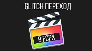 Монтаж видео в FCPX. Glitch переход в Final Cut Pro X(В этом видео я расскажу как сделать эффектный переход в стиле - Glitch. Все что нужно это программа Final Cut Pro X..., 2017-01-30T08:00:35.000Z)