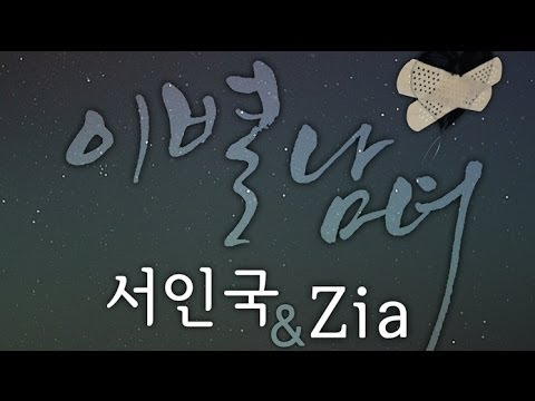 Seo In Guk (서인국) & Zia (지아) - 이별남녀 (Loved You) (Full Audio) [Digital Single - Loved You]