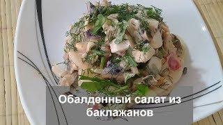 ШИКАРНЫЙ САЛАТ из БАКЛАЖАНОВ - ЯЗЫК ПРОГЛОТИШЬ!!!Домашняя Кухня СССР