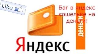 Яндекс Деньги. Как открыть кошелек и получить виртуальную карту.