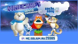 Церемония закрытия зимних олимпийских игр в Сочи 2014 - Minecraft