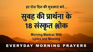 Morning Shlokas   सुबह की प्रार्थना के संस्कृत श्लोक   Everyday Morning Prayer with Lyrics & Meaning