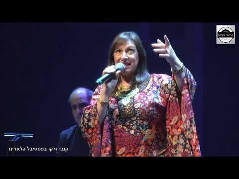 Liliana Benveniste En El Teatro Habima De Tel Aviv, Israel   20 1 2018   01 Mes De Mayo