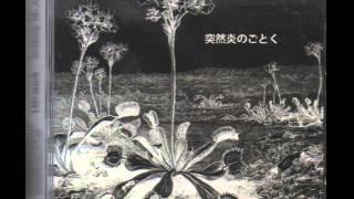 LSD March - 黒い花束 (Kuroi Hanataba)
