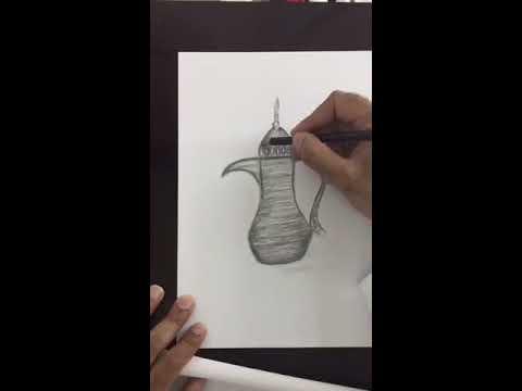 Dallah Coffee Drawing دلة قهوة رسم Youtube
