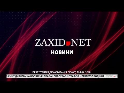 Zaxid.Net: #новини #Львів Головні новини Львова за 15 січня