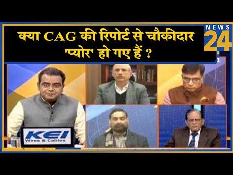 #सबसेबड़ासवाल : क्या CAG की रिपोर्ट से चौकीदार 'प्योर' हो गए हैं ?