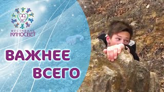 """Федоров Никита игровой фильм """"Важнее всего"""""""