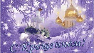 Поздравление с Крещением(Пусть здоровье крепчает, как крещенский мороз, И душа расцветает букетами роз! Будет бодрым и смелым, весёлы..., 2016-01-17T14:39:19.000Z)