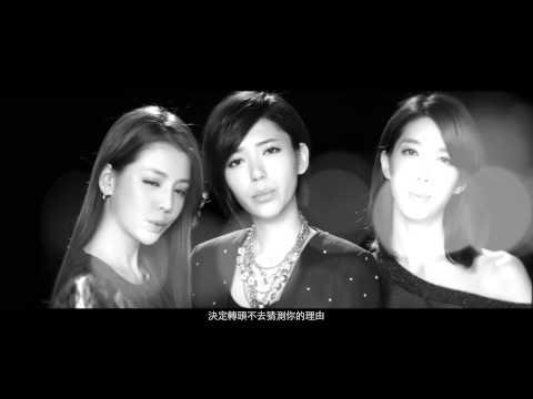 首播 Dream girls 讓你走 HD官方完整版MV