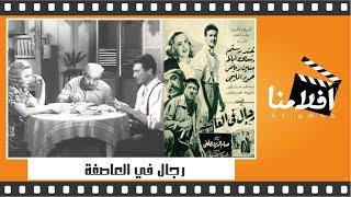 الفيلم العربي - رجال في العاصفة - من بطولة هند رستم ورشدى اباظة ومحمود المليجى