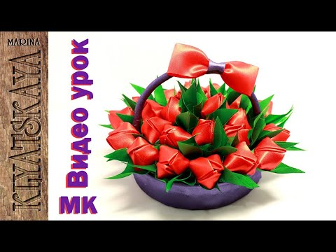 Корзинка тюльпанов/(ENG SUB)/A branch of a tulips/Канзаши/Канал свадебный аксессуаров Марины Кляцкой