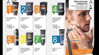 Каталог Avon Россия 7 2015 смотреть онлайн бесплатно