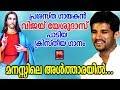 Manasile Alththarayil #  Christian Devotional Songs Malayalam 2019 # Hits Of Vijay Yeshudhas