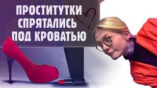 ПРОСТИТУТКИ СПРЯТАЛИСЬ ПОД КРОВАТЬЮ // ПАССАЖИР НАПАЛ НА КОНДУКТОРА 16+