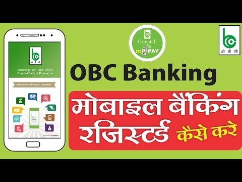 [Hindi] OBC Mobile Banking I Use OBC mpay app 2017 I oriental bank of commerce  (OBC)