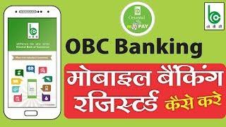[Hindi] OBC المصرفية عبر الهاتف المحمول يمكنني استخدام OBC مباي التطبيق 2017 أنا شرقية بنك التجارة (OBC)