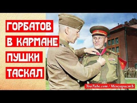Генерал Горбатов в кармане пушки таскал