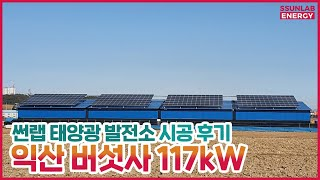 별빛 태양광 발전소! 버섯사태양광 117kW 시공후기 …
