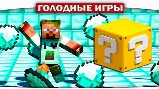 АЛМАЗНАЯ ТИМА ПРОТИВ МЕНЯ!!! - Lucky Block Survival Games