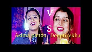 Asima panda vs deeptirekha # Who is the best ?