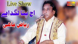 Aj Pata Lagday   Riaz Mahi   Latest Saraiki Live Song 2020
