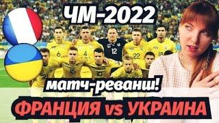 ФРАНЦИЯ УКРАИНА МАЛЬТА РОССИЯ ЧМ 2022 ПРОГНОЗ