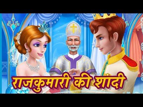 राजकुमारी की शादी   Hindi Fairy Tales   Hindi Kahaniya   Pariyon Ki Kahani   Mumbo Jumbo Kids