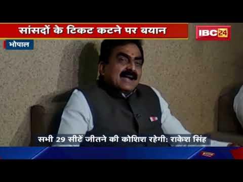 Bhopal News Madhya Pradesh : सांसदों के Ticket कटने पर Rakesh Singh का बयान