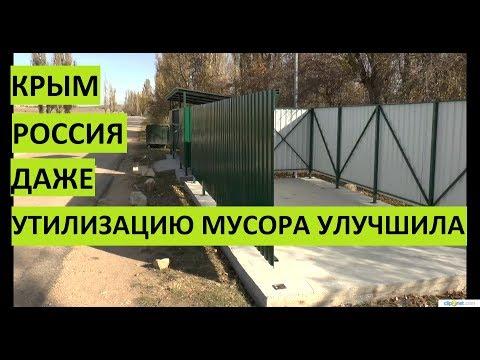 Крым. Россия улучшает быт крымчан. thumbnail