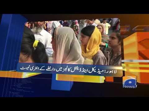 Geo News Updates 9:30 AM   25th August 2019
