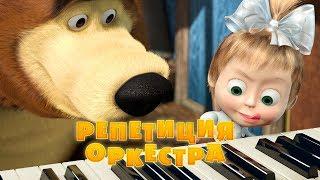 Маша и Медведь - Репетиция оркестра (Серия 19)