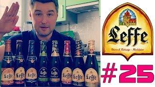 #25: Большой обзор пива LEFFE (1-я часть). Восемь сортов (бельгийское пиво).(Другие интересные видео вы можете найти на нашем канале: http://vid.io/xoOz На обзоре следующие сорта: 1. Крепкий..., 2016-05-05T18:15:25.000Z)