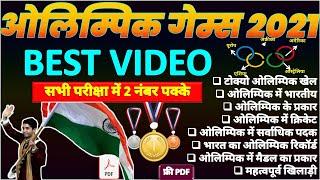 ओलम्पिक खेल 2021 हिंदी में जीके प्रश्न  भारत सभी ओलंपिक पदक एसएससी, बैंक, रेलवे परीक्षा  टोक्यो 2021 screenshot 3