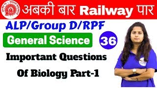 12:00 PM - Railway Crash Course | GS by Shipra Ma'am Day#36 | Important Questions Of Biology Part-1