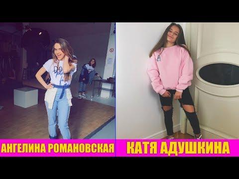 Who is your favorite? Ангелина Романовская и Катя Адушкина