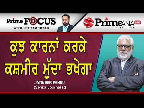 Prime Focus ⚫ (556) || ਕੁਝ ਕਾਰਨਾਂ ਕਰਕੇ ਕਸ਼ਮੀਰ ਮੁੱਦਾ ਭਖੇਗਾ