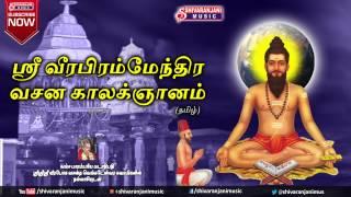 Kalagnana Vishesha Vakyalu Tamil || Brahmam Gari Kalagnanam