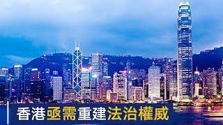 香港亟需重建法治权威 | CCTV
