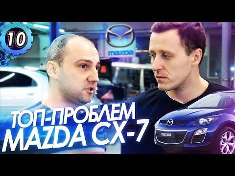 MAZDA CX-7. ТОП-5 Проблем Мазды СХ-7. Почему Мазда ломается?