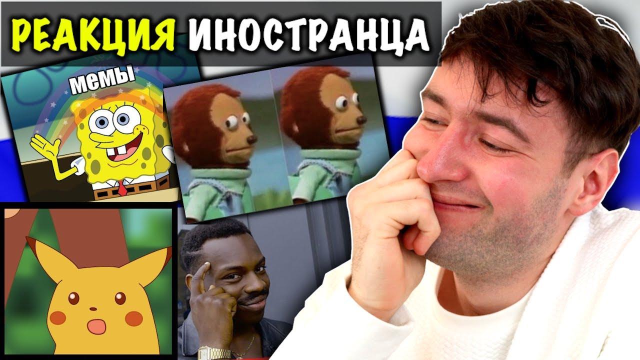 РЕАКЦИЯ ИНОСТРАНЦА НА РУССКИЕ МЕМЫ - Иностранец Смотрит Русские Мемы