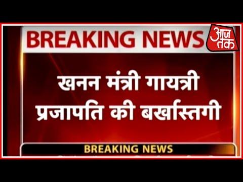Mining Minister Gayatri Prajapati Suspended From  Akhilesh Yadav Cabinet