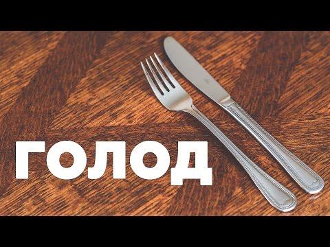 ПОЧЕМУ ТЫ ДОЛЖЕН ГОЛОДАТЬ! Польза периодического голодания