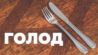 когда ГОЛОДАНИЕ может быть Полезно?  Как Научиться Голодать?