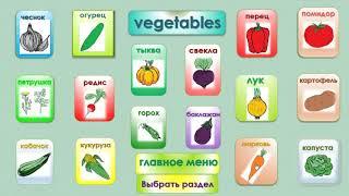 Продукты на английском языке. Часть 1. Овощи
